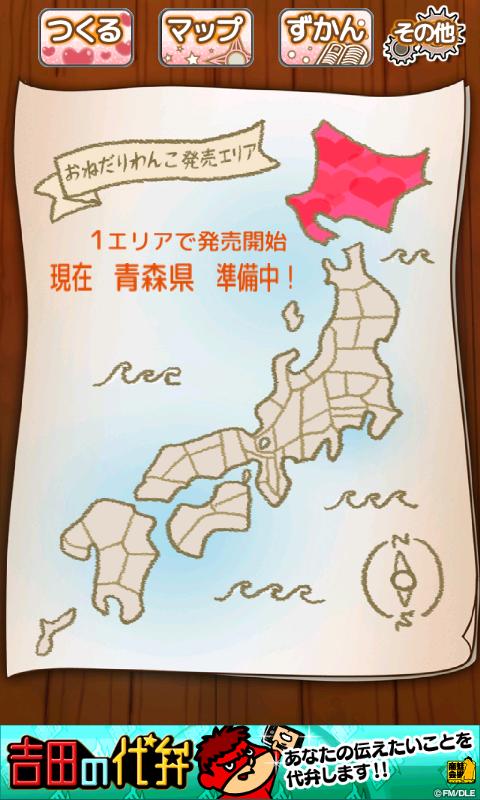 androidアプリ おねだりわんこ攻略スクリーンショット4
