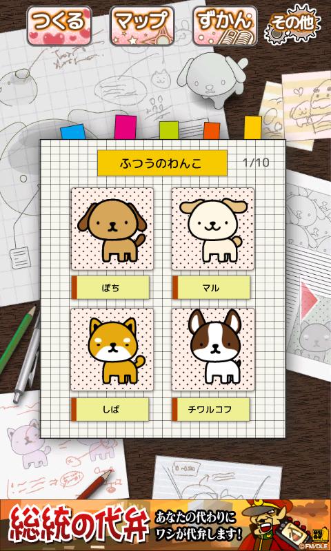 androidアプリ おねだりわんこ攻略スクリーンショット5