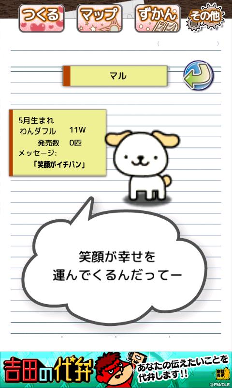 おねだりわんこ androidアプリスクリーンショット3