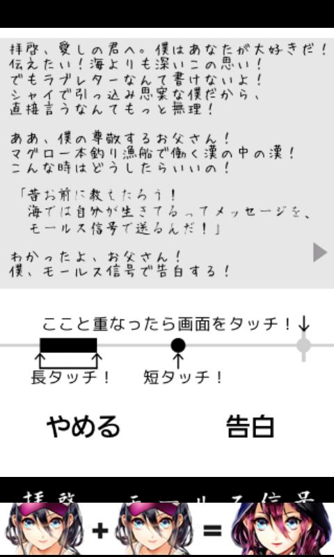 androidアプリ 拝啓、モールス信号攻略スクリーンショット1