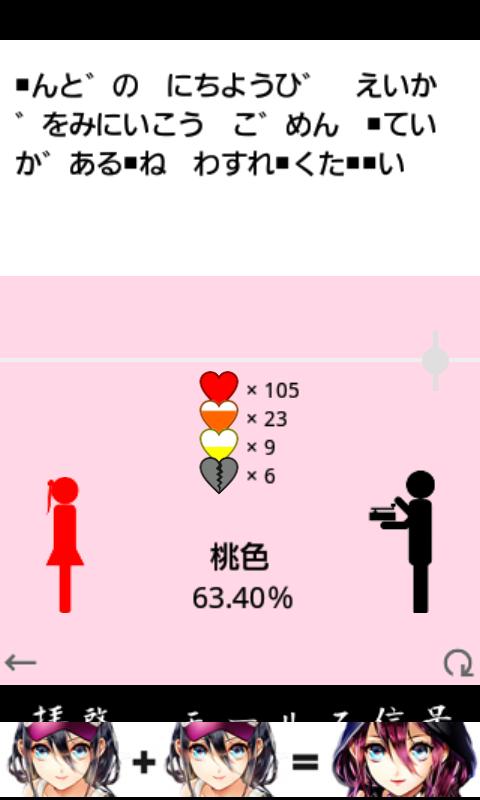 androidアプリ 拝啓、モールス信号攻略スクリーンショット4