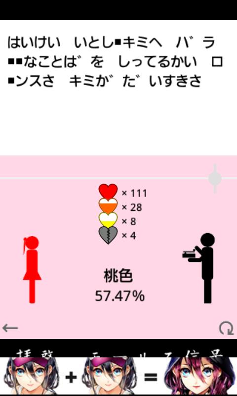拝啓、モールス信号 androidアプリスクリーンショット3