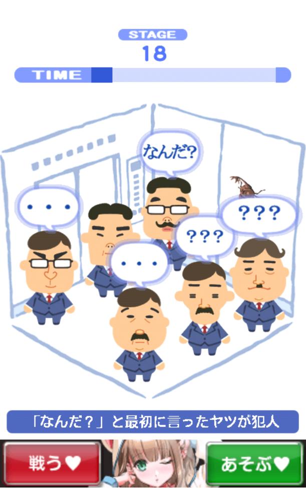 オナトレ! androidアプリスクリーンショット1