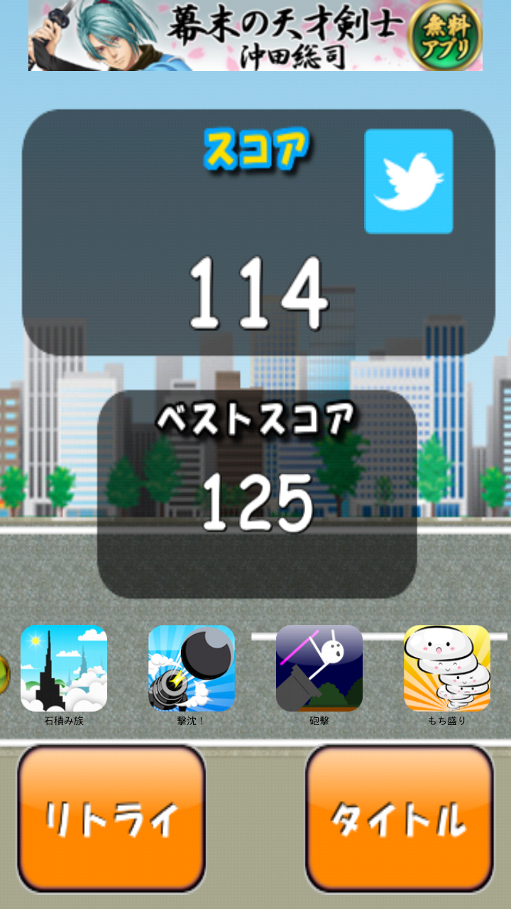 androidアプリ 超越カージャンプ!攻略スクリーンショット4