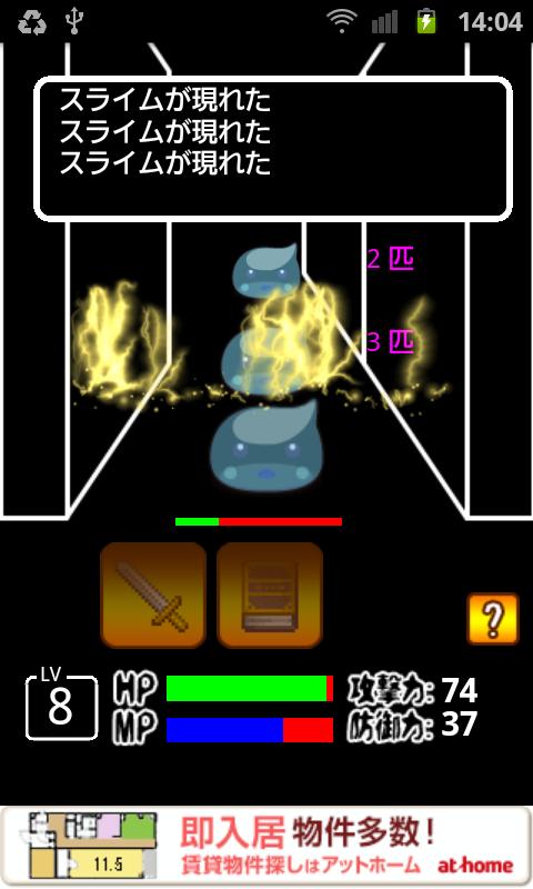 スワイプでこするスライムダンジョン大冒険 androidアプリスクリーンショット1
