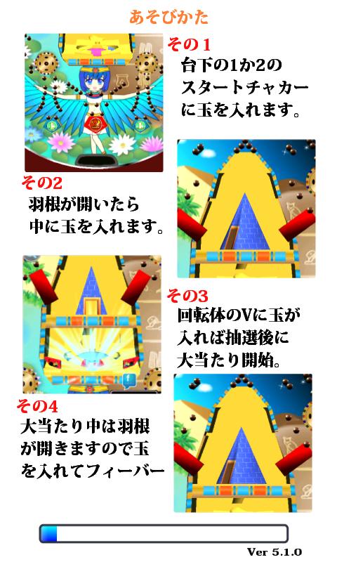 androidアプリ 羽根物CRマジピラ攻略スクリーンショット2