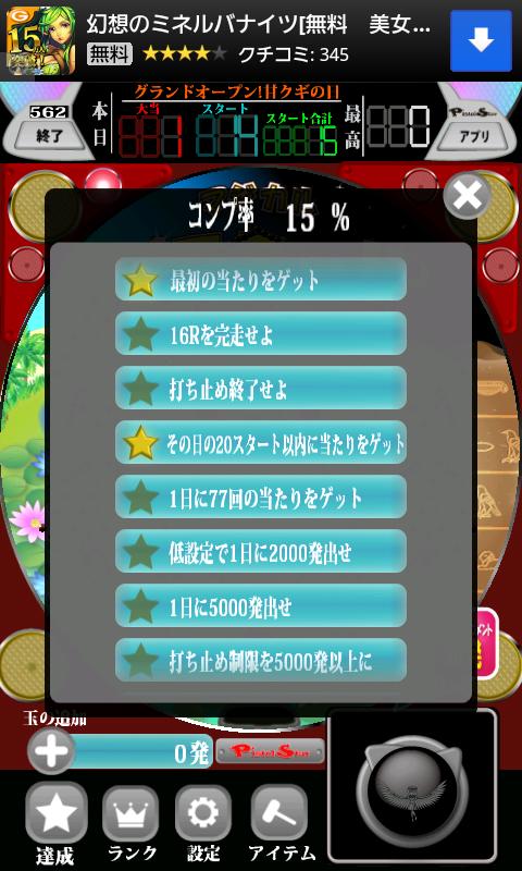 androidアプリ 羽根物CRマジピラ攻略スクリーンショット6