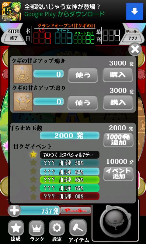 羽根物CRマジピラ androidアプリスクリーンショット3