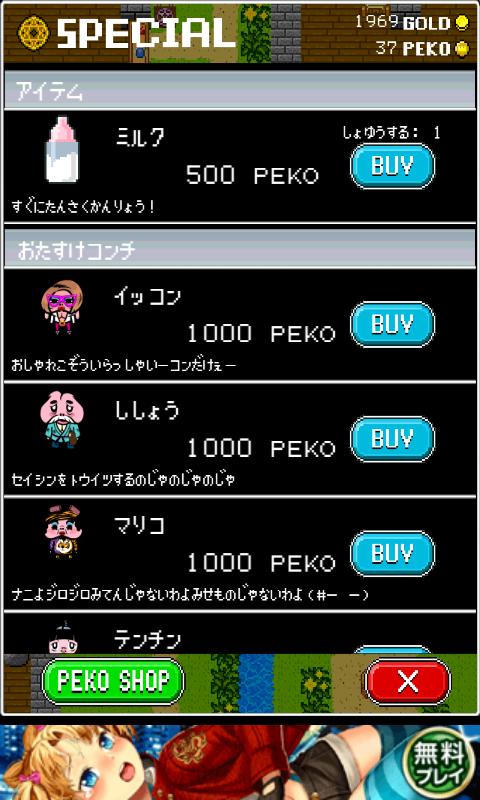 androidアプリ コンチを集めてまいれ~トモダチ60人できるかな?~攻略スクリーンショット5