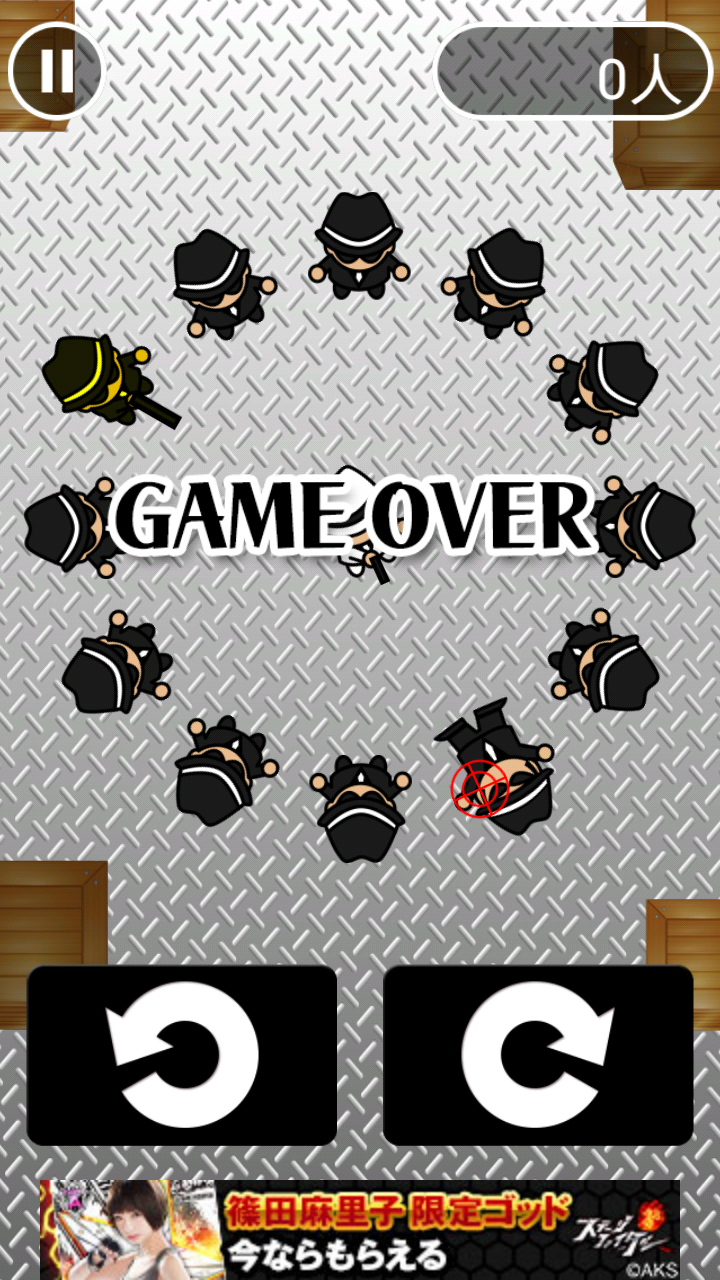 androidアプリ マフィアに囲まれて攻略スクリーンショット2