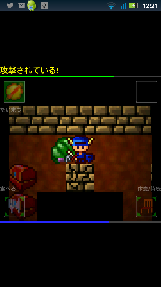 TraqueHack androidアプリスクリーンショット1