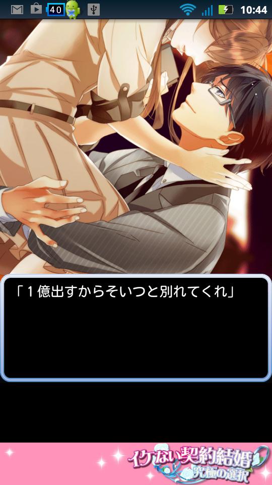 恋愛ゲームイケない契約結婚 androidアプリスクリーンショット1