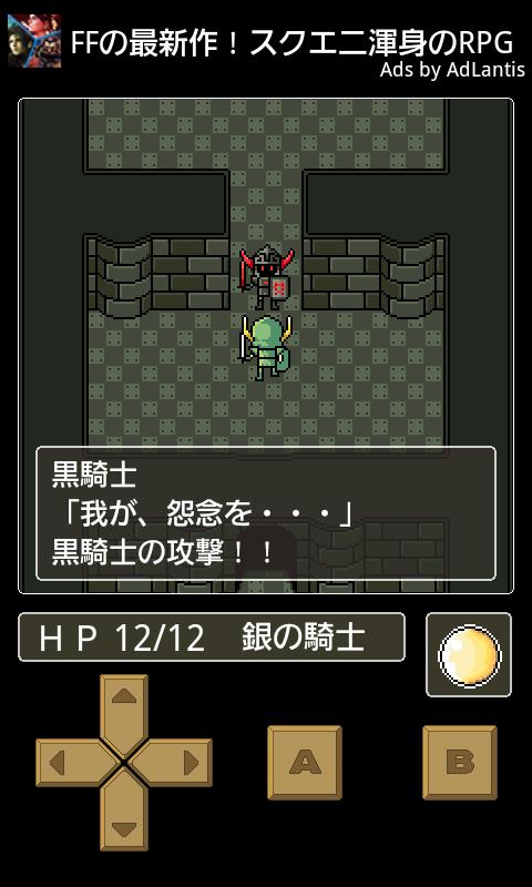 脱出RPG!! シルバー王国の聖杯 androidアプリスクリーンショット1