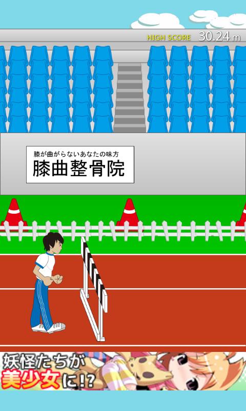 ヒザ神 ダッシュ! androidアプリスクリーンショット1