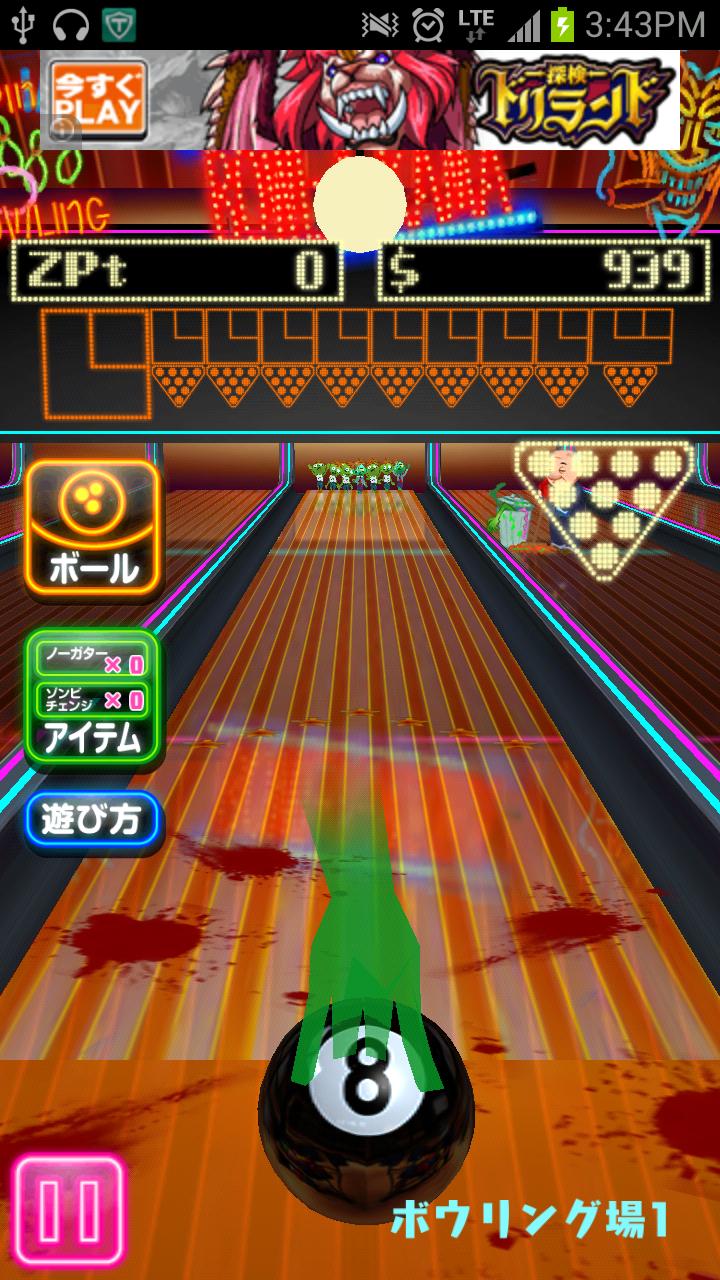 ボウリングゾンビ![爽快アクションボウリングゲーム] androidアプリスクリーンショット1