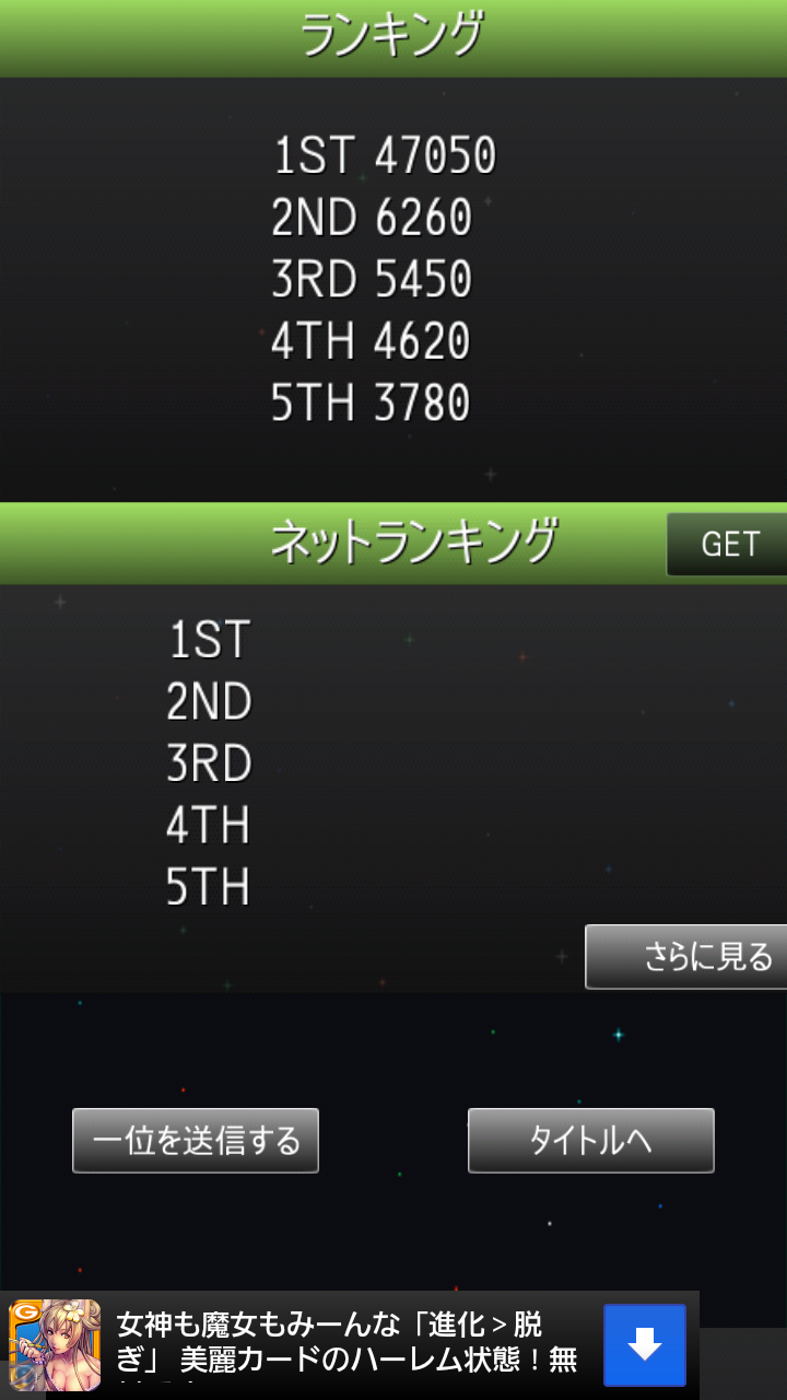 androidアプリ ラッカマン攻略スクリーンショット4
