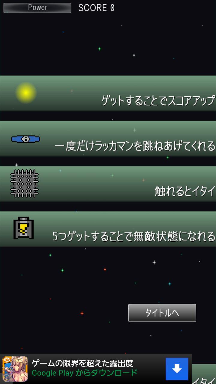 androidアプリ ラッカマン攻略スクリーンショット6