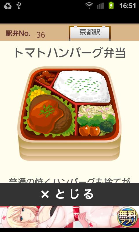俺の駅弁と名産物 androidアプリスクリーンショット1