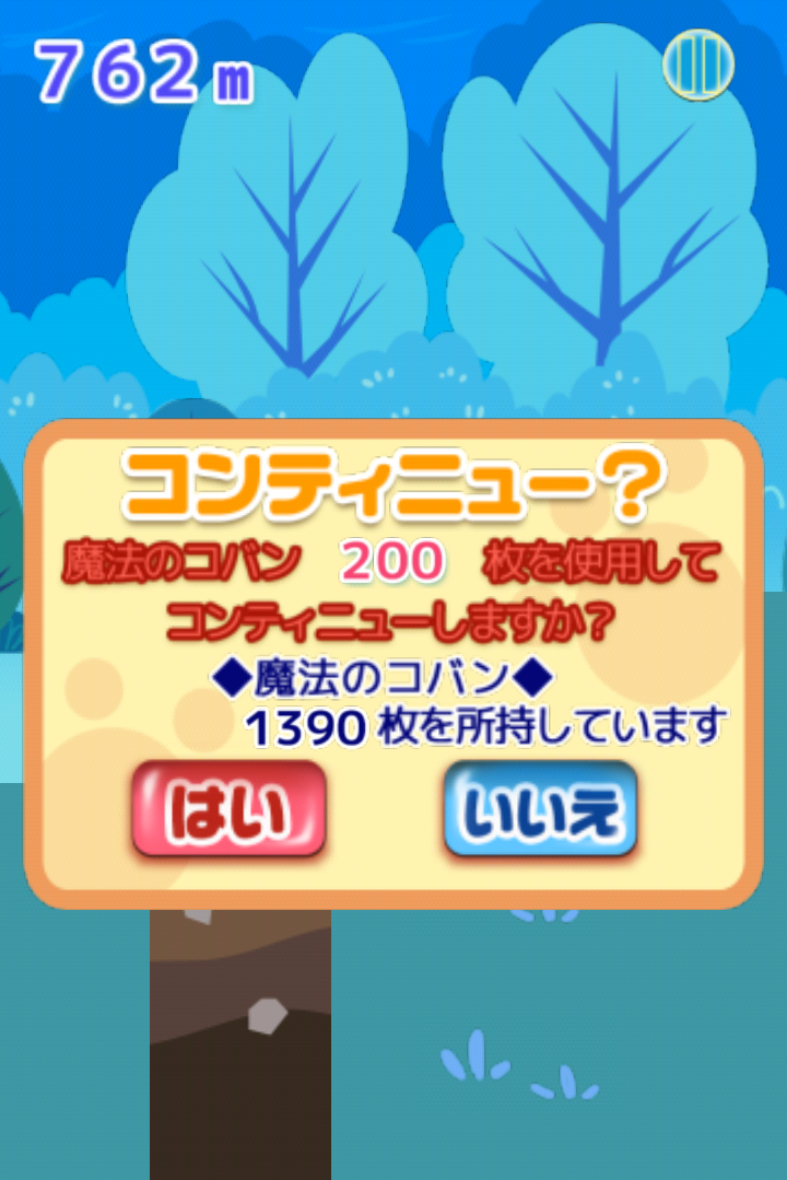 androidアプリ にゃんこ大冒険攻略スクリーンショット7