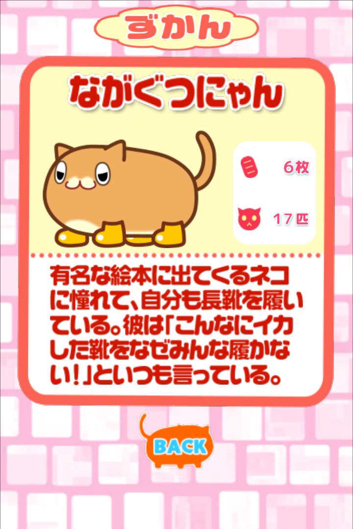 androidアプリ にゃんこ大冒険攻略スクリーンショット8