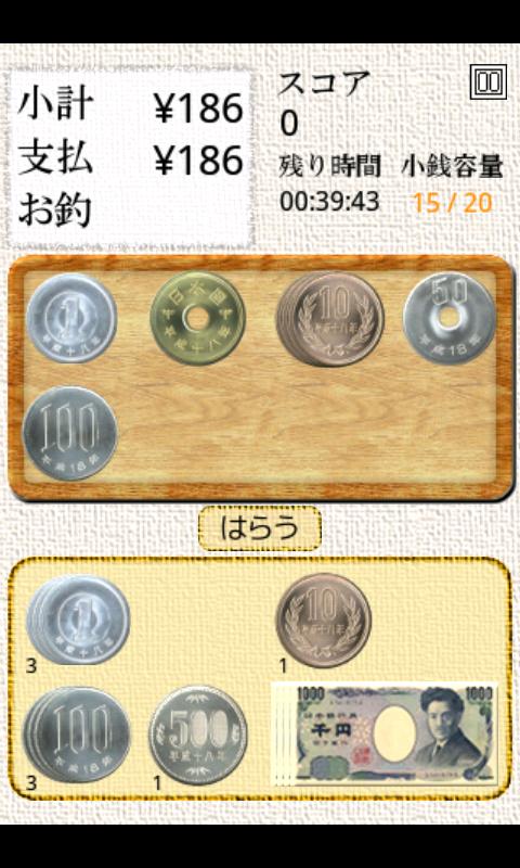 脳力+支払い技術検定 androidアプリスクリーンショット1