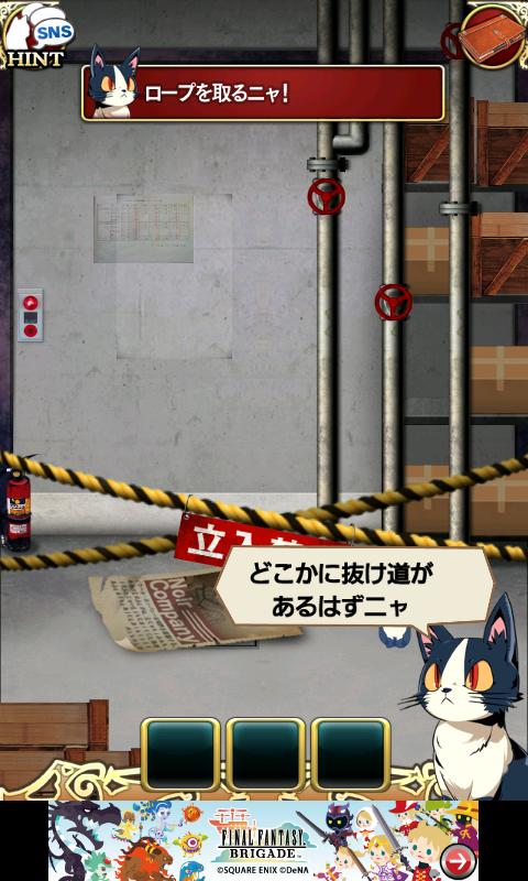 脱出!あにまる探偵 androidアプリスクリーンショット1