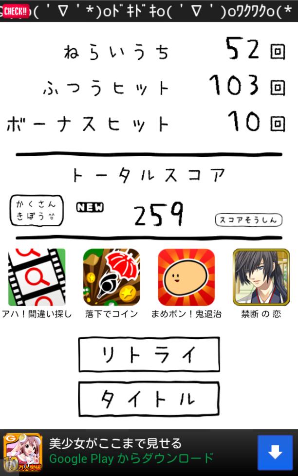 androidアプリ ドイヒー!ゆびたたき (高速もぐらたたき)攻略スクリーンショット5