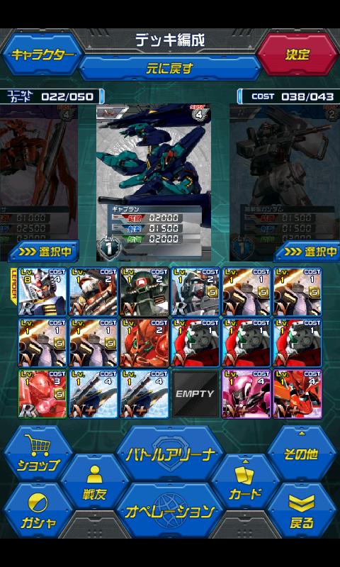 androidアプリ ガンダムカードバトラー攻略スクリーンショット3