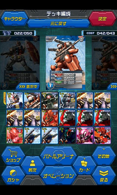 ガンダムカードバトラー androidアプリスクリーンショット2