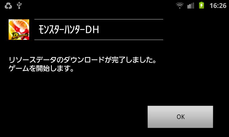androidアプリ モンスターハンター Dynamic Hunting攻略スクリーンショット1