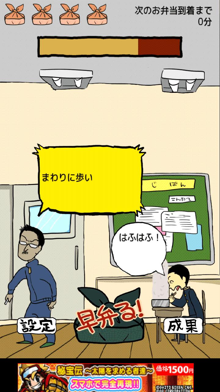 エクストリーム早弁 androidアプリスクリーンショット1