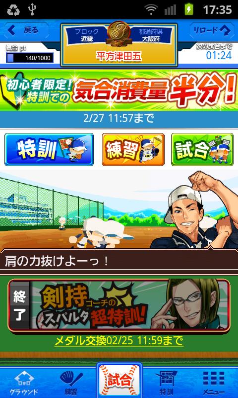 ぼくらの甲子園!熱闘編 androidアプリスクリーンショット1