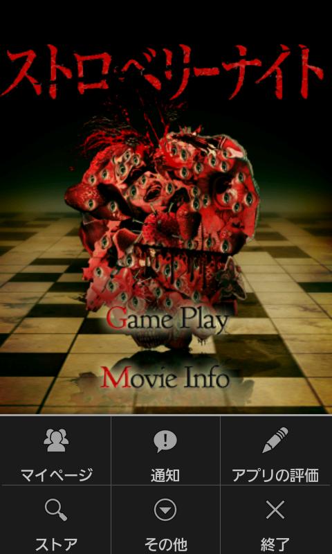 androidアプリ ストロベリーナイト攻略スクリーンショット1