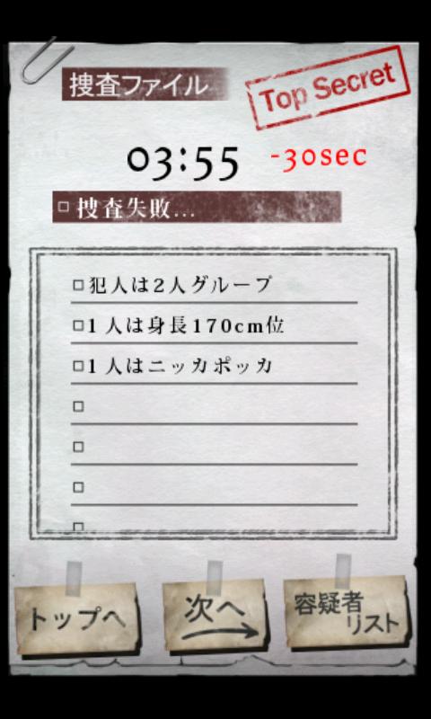 androidアプリ ストロベリーナイト攻略スクリーンショット3