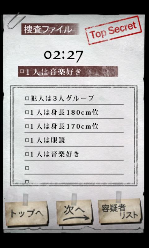 ストロベリーナイト androidアプリスクリーンショット2