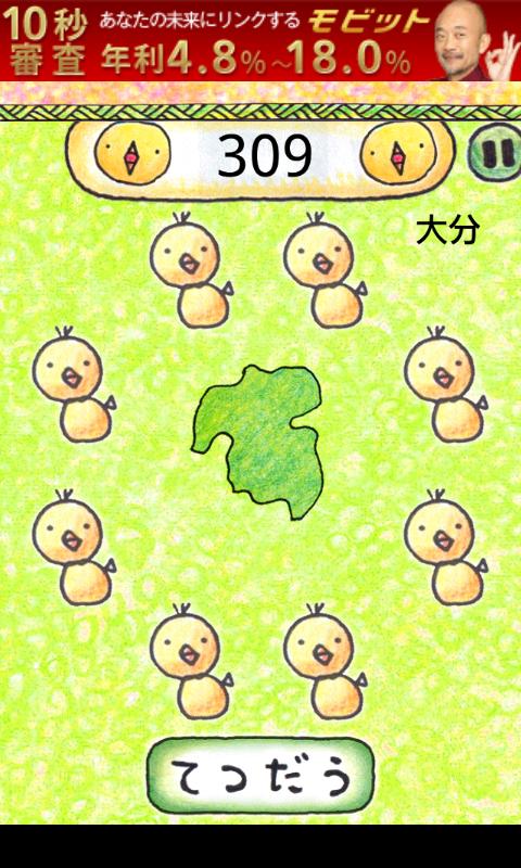 ピヨピヨ日本 androidアプリスクリーンショット1