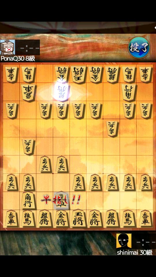 将棋ウォーズ【日本将棋連盟公認】 androidアプリスクリーンショット1