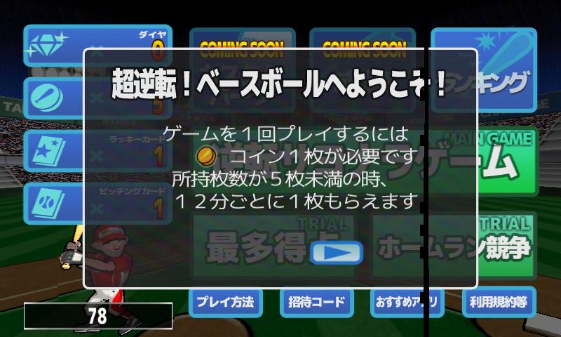 androidアプリ 超逆転!ベースボール攻略スクリーンショット1