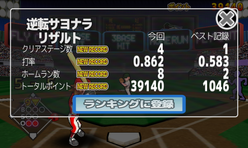 androidアプリ 超逆転!ベースボール攻略スクリーンショット4