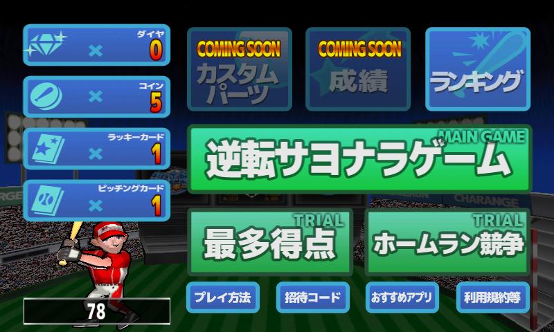 超逆転!ベースボール androidアプリスクリーンショット2