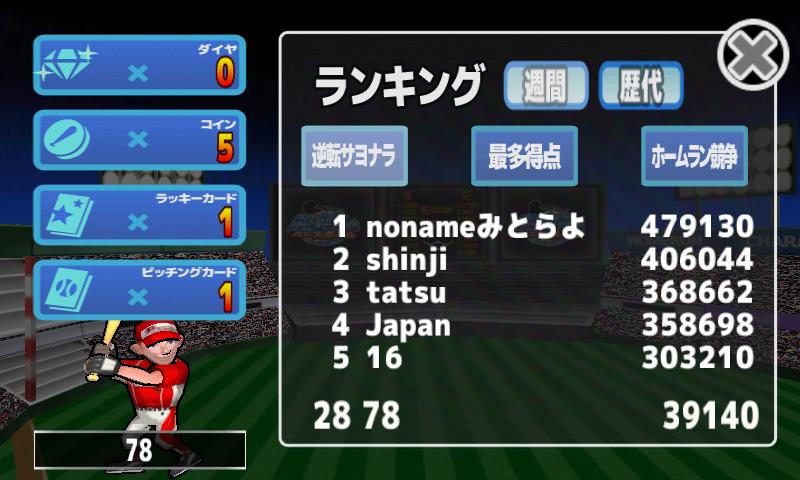 超逆転!ベースボール androidアプリスクリーンショット3