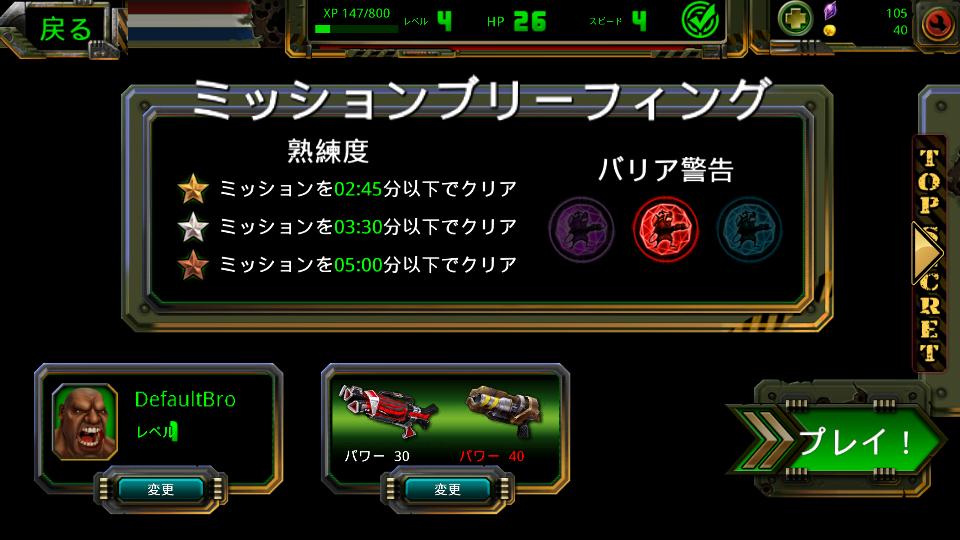 androidアプリ ガンブロス2攻略スクリーンショット1