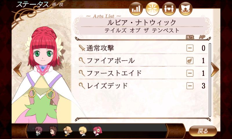 テイルズ オブ ザ ワールド タクティクス ユニオン androidアプリスクリーンショット3