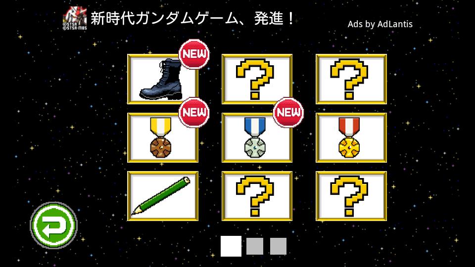 androidアプリ I am ボス攻略スクリーンショット5
