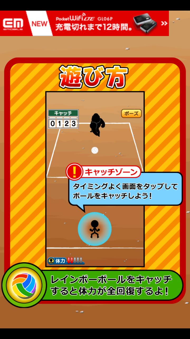 androidアプリ 特訓!!ドッジボール攻略スクリーンショット4