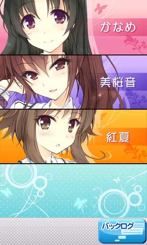 androidアプリ 私がお世話してあげる!攻略スクリーンショット4