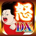 お怒り!DX