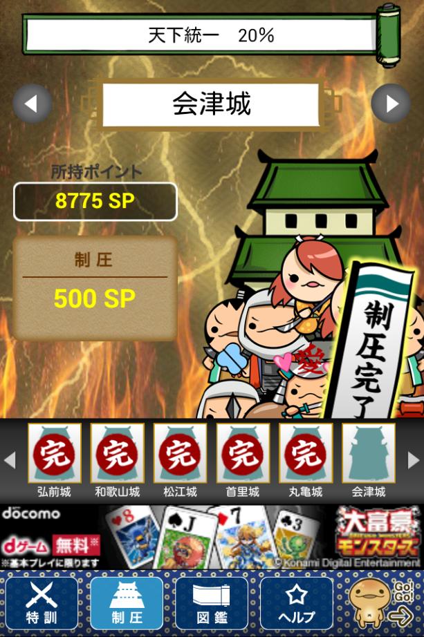 androidアプリ 戦国武将のやぼう(超ハマる暇つぶし育成ゲーム)攻略スクリーンショット5