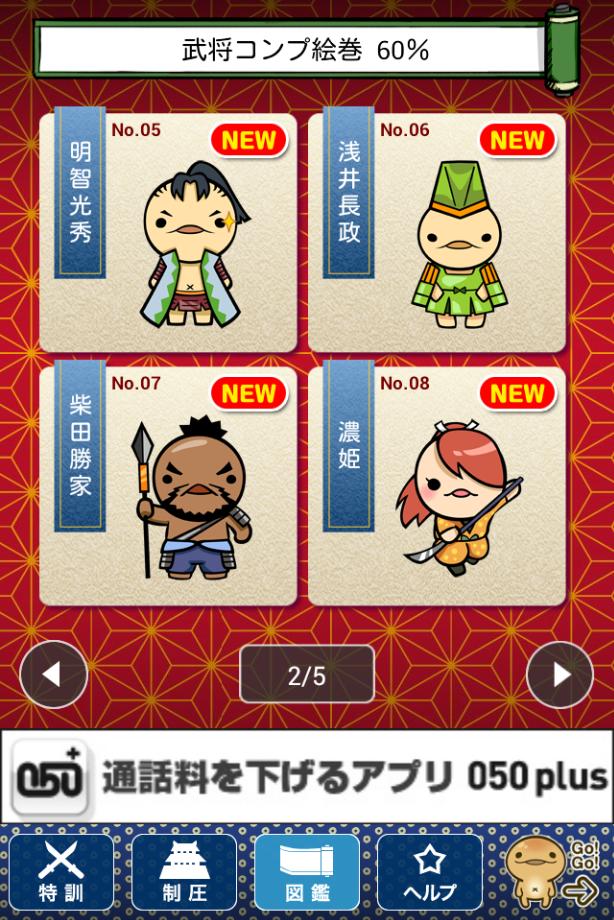 戦国武将のやぼう(超ハマる暇つぶし育成ゲーム) androidアプリスクリーンショット2