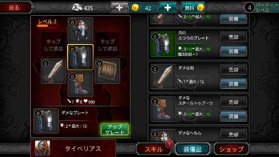 ヒーローズ・オブ・デスティニー androidアプリスクリーンショット3